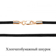 925 Sterling Silver cords with