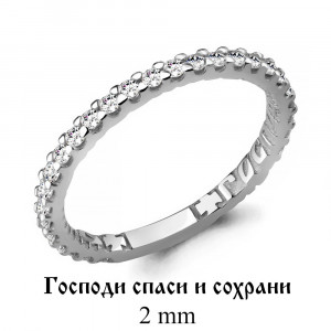 925 Sterling Silver protecting rings with cubic zirconia