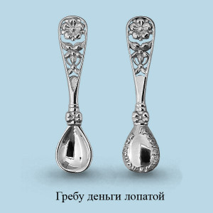 925 Sterling Silver spoon zagrebushka